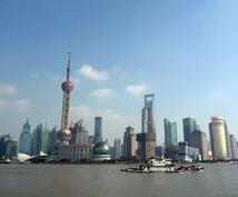 上海について教えます。