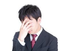 仕事、恋愛、不満、ストレス お話聞きます^^ まずは、すべて吐き出してください。