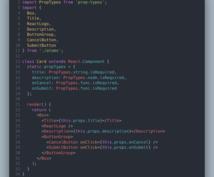 Reactコンポーネント作ります TypeScript(オプション)でも承ります