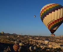 トルコへの個人旅行のお手伝いをいたします 気球に乗ったり、アジアと欧州の雰囲気を楽しめる素敵な国です。