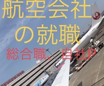 60分で航空会社就活スキルをあなたに詰め込みます ほぼ全ての日本の航空会社を受験した経験を生かします