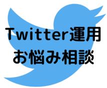 Twitter運用お悩み相談受け付けてます 有名企業SNSコンサルタントがあなたの運用のお悩みに答えます