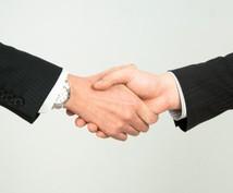 【就職・転職を考えている人必見】面接での質問の答え方についてお教えします。