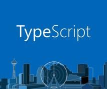 TypeScriptの開発を支援します 開発に限らず、参考書での学習などにもお使い下さい!