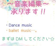 ダンスやバレエの音楽MIX・音声合成致します!