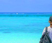 旅行に行く時の1ランク上のコーディネートします いつもとは雰囲気変えたい!オシャレに見られたい!