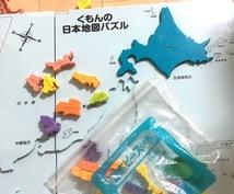 遊びながら勉強する方法教えます 5歳の娘が考えた、都道府県が絶対に覚えられる遊び♡