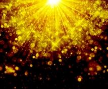 厄除、開運、運気向上の『光』を送ります 2月3日まで。人生をより良く、全体の運気を上げたい方
