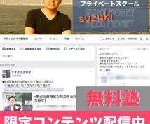 【アフィリエイトを教えるfacebookグループが新登場!!】