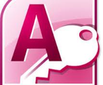 アプリ開発者がアドバイス☆相談無料☆Access+VBAの相談、改修引き受けます
