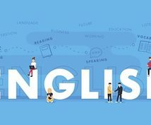 英語学習(受験、TOEIC、課題など)を手伝います 英語学習に苦労している小学生から大学生の方にオススメ!