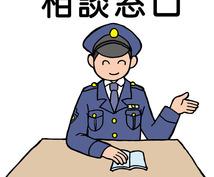 元○○が対応方法・疑問をお教えします トラブルが起こった際、またはトラブルにならないように知識を!