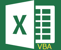 ExcelVBA(マクロ)であなたの作業を自動化します!
