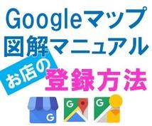 あなたのお店をグーグルマップへの掲載方法を教えます 話題のGoogleマイビジネスの期登録設定手順書、MEO対策