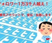 恋愛系アカウントで1万3千人に宣伝・拡散します Twitterフォロワー1万3千人の恋愛系アカウントで拡散!