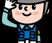 大手警備会社 勤続10年元営業マンが警備会社の選び方、交渉のコツをお教えします。