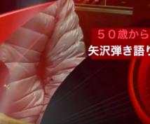 50歳から始める!矢沢永吉弾き語り講座1・前編