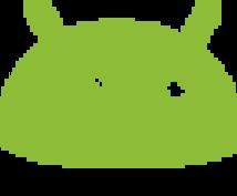 Androidアプリ開発の相談に乗ります 技術書執筆経験有りAndroid歴8年のプロがお手伝いします