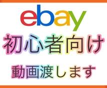 ebay 始めたい人に流れのブログや動画渡します これからebay始めたい人に、向けたオリジナル資料を渡します