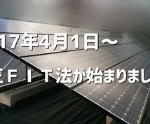 太陽光発電の経産省WEB申請の相談にのります 既存の太陽光発電も一部を除き更新手続きが義務化されました。