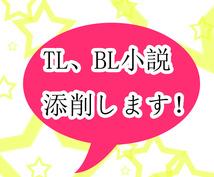 【祝!ランクイン!】現役シナリオライターによる、TL、BL小説添削・批評サービス