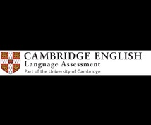 英語資格を取る方!ケンブリッジ英検について教えます TOEICさえあれば大丈夫だと思っていませんか?