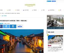 月間30万PV以上の旅行サイトで、記事広告を出します。