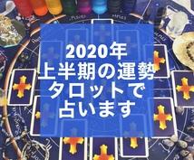 2020年上半期の運勢をタロットで占います あなたの2020年1〜6月の運勢を詳細に読み解きます