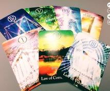 【お試しワンコインカードリーディング】宇宙の法則を活用し、悩みを解決する方法を読み解きます。