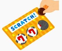 スクラッチ宝くじの当選確率を上げます スクラッチ宝くじの当選確率が○倍になる買い方お教えします。