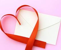 大切な人にあなたの想いと言葉を伝えます ~思念伝達~お相手の意識にあなたのラブメッセージ届けます♪