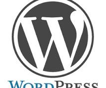 格安でWordpressサイトを作成します 起業したて、自営業、小規模経営の方々で企業サイトが欲しい方