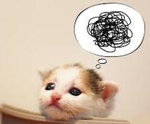 あなたの愚痴をお聞きします。悩みありますか?ます 日頃ストレスが溜まっている方にオススメです。