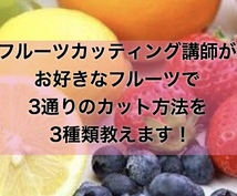 お好きなフルーツ3種類、3カット法ずつ教えます 盛り付けを見栄え良くする為の、フルーツカットをお伝えします。