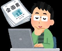 ゲーム企画書、提案書の相談に乗ります 現役ディレクターが現場視点のアドバイスで企画書制作をお手伝い