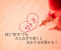 """子どもっぽい字を大人の字に変える書き方教えます 丸文字やギャル文字などから脱出し""""文字美人""""になりましょう!"""
