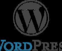 【ホームページ】ワードプレス(WordPress)の質問に回答します。
