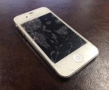 あなたの壊れたiPhone 修理します iPhoneの画面が割れてお困りでありましたら、修理します。