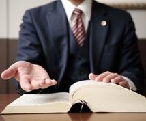 契約書の修正・アドバイスをします その契約書、そのまま締結して大丈夫ですか?
