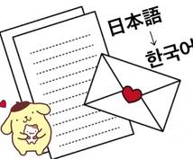 日本語訳、韓国語訳、ファンレター作成承ります k-popファン、韓国語を学んでいる方などにおすすめ!