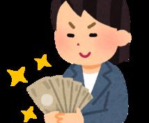 初級編 お金の増やし方教えます お金の増やし方?しらん!そんな方向けです!