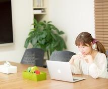 シンプルな作業!完全在宅でできる副業紹介します 場所や時間を問わずに可能なやり方です