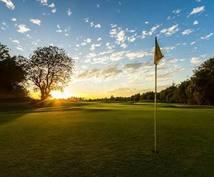 マインドフルネス・ゴルフ教えて差し上げます 練習場シングルの方!?いつものラウンドを心から楽しむために!