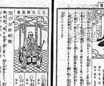 大江戸おみくじ大全!江戸時代のおみくじで占います 江戸時代由来の3種の御神籤から未来を占います。