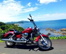 関西バイクツーリングはお任せ☆ツーリングルート考えます!!