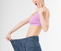1ヶ月で10キロ以上やせた方法をお教えします 満腹感を持ちながらの食事法だけで実践できます!(運動不要)