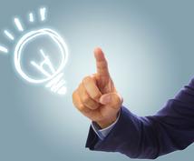 あなたの資格をいかした新しいビジネス・起業・マーケティングなどの相談に乗ります♪