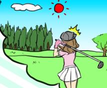 女性の為のゴルフ情報・お悩みの方ノウハウ 練習『 手順 』マニュアル