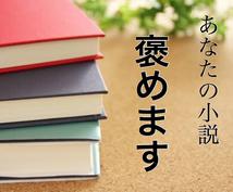 あなたの小説を具体的に褒めます 1000円で3,000字!作品を精読して褒めます!