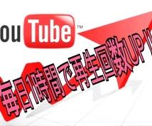 YouTube再生回数増加ツール紹介します YouTubeビギナー、自分の動画を広めたい方にオススメ!!